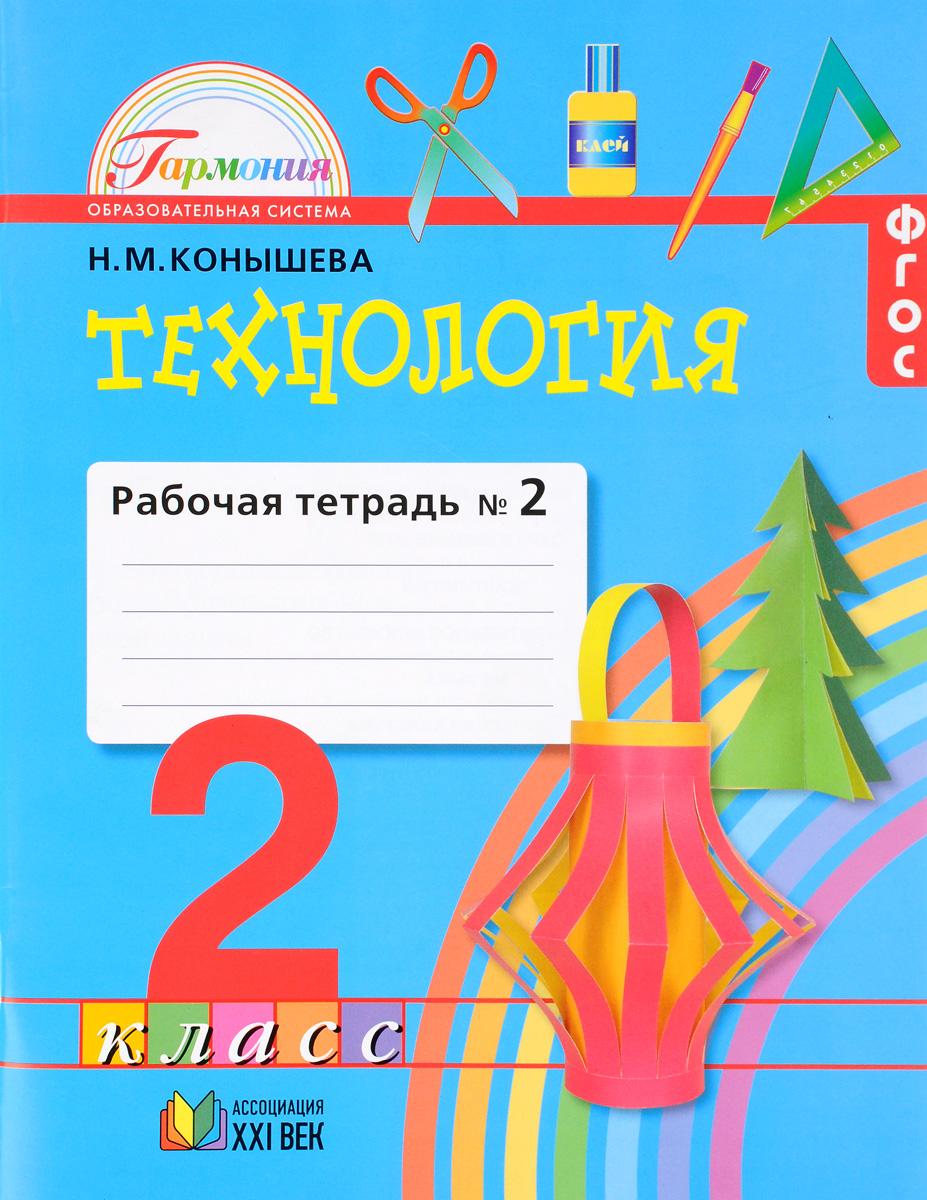 Н. М. Конышева Технология. 2 класс. Рабочая тетрадь. В 2 частях. Часть 2 н м конышева технология 1 класс рабочая тетрадь в 2 частях часть 2