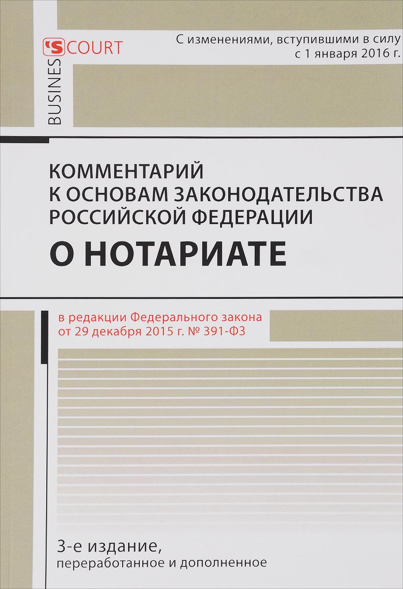 А. А. Ушаков Комментарий к основам законодательства РФ о нотариате
