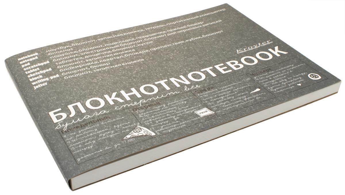 Kroyter Блокнот Сити 80 листов