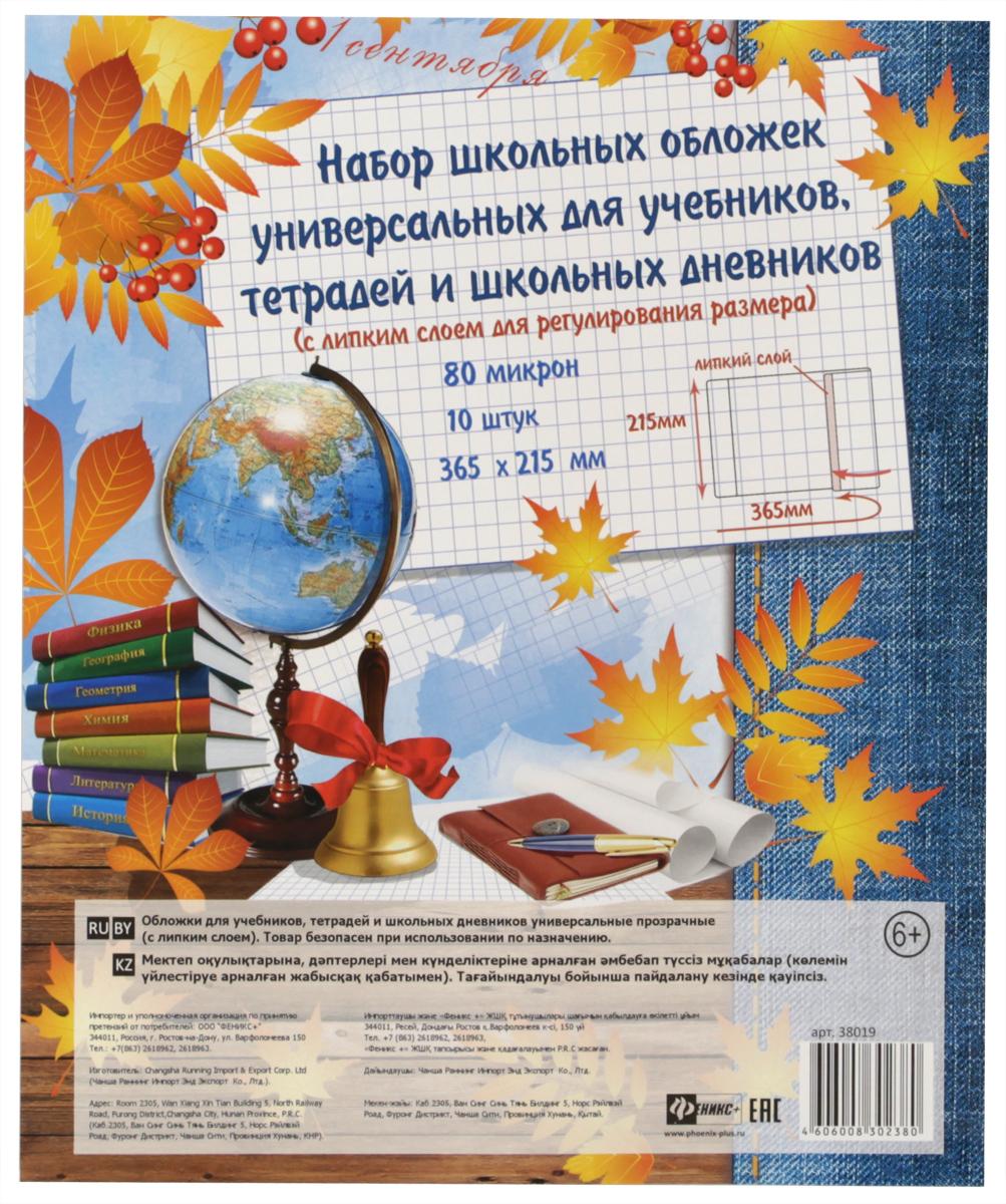 Феникс+ Обложка универсальная с липким слоем 10 шт учебники феникс фармакоэкономика учебное пособие