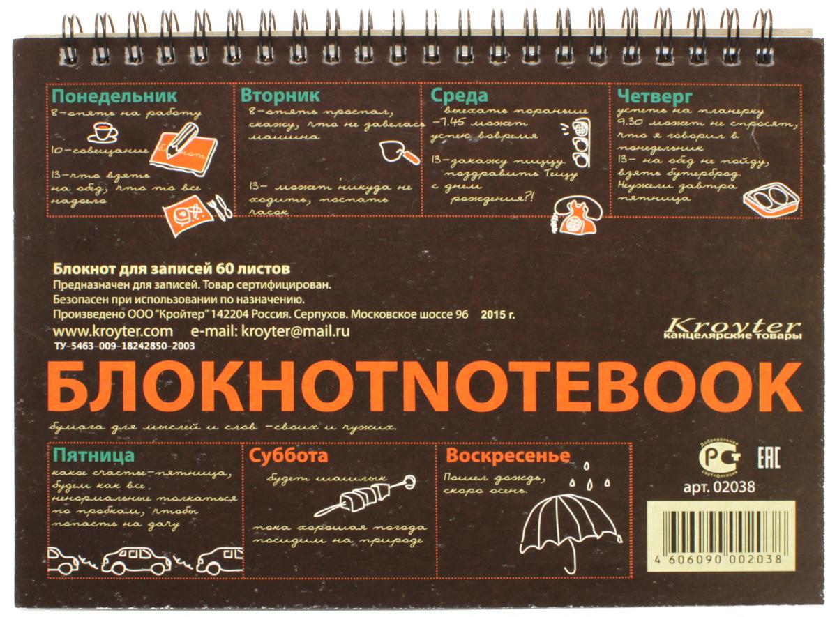 Kroyter Блокнот Сити 60 листов