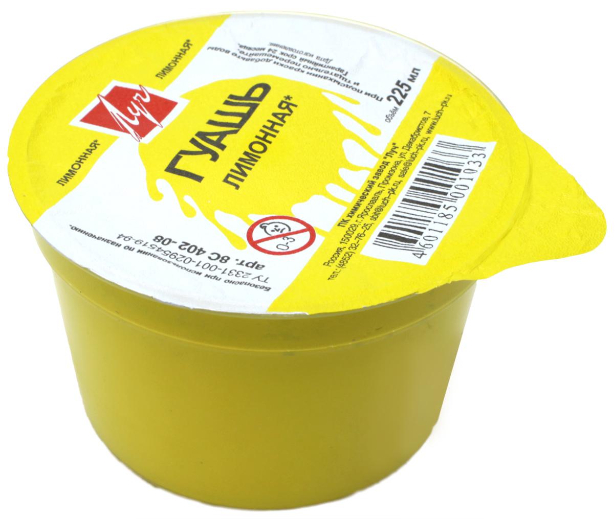 Луч Гуашь цвет лимонный 225 мл