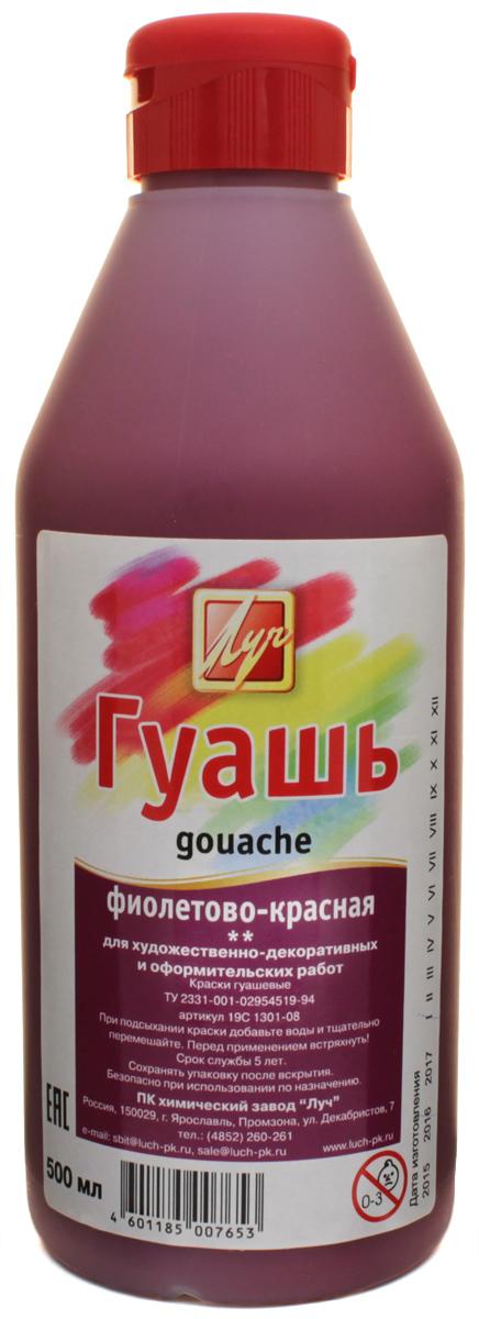 Луч Гуашь цвет фиолетово-красный 500 мл