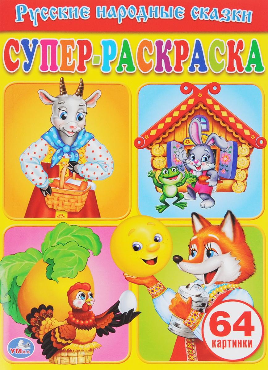 русские народные сказки супер раскраска
