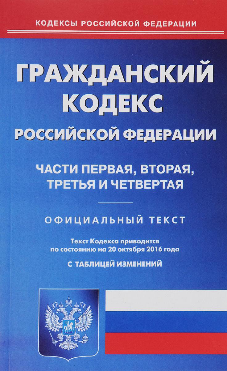 Гражданский кодекс Российской Федерации. Части 1, 2, 3, 4 Уцененный товар (№10)