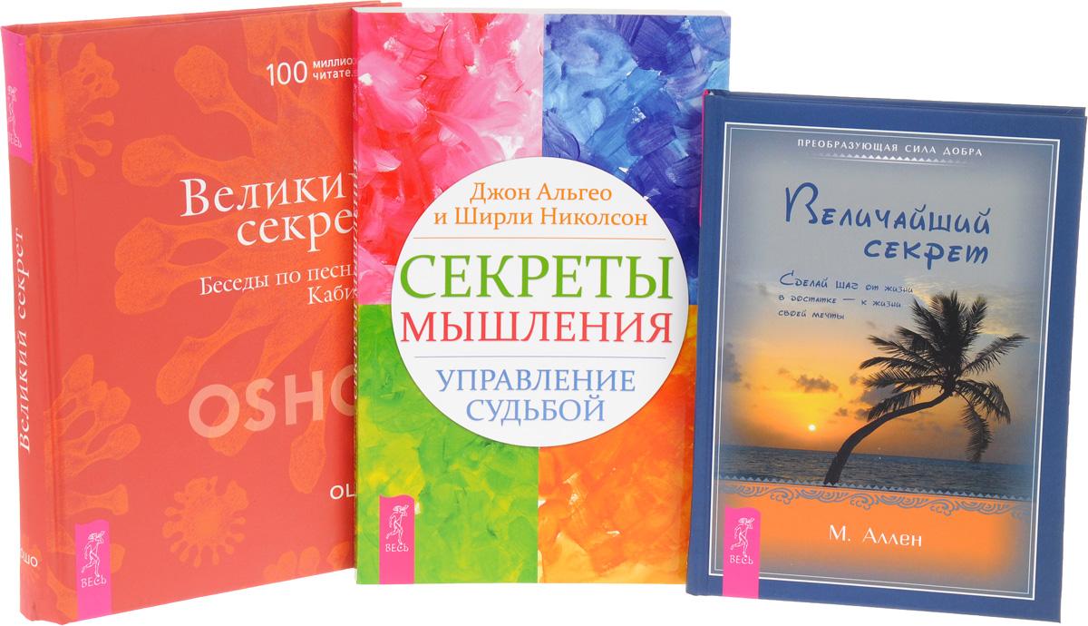 Секреты мышления. Великий секрет. Величайший секрет (комплект из 3 книг)