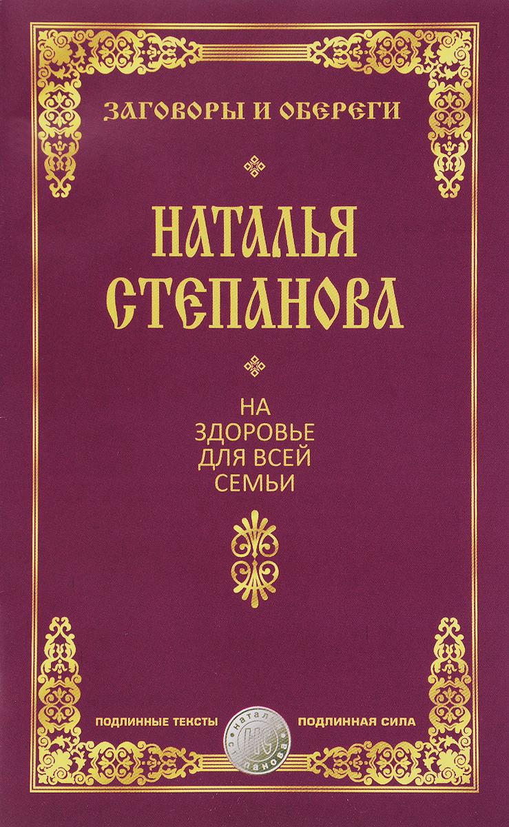 Наталья Степанова На здоровье для всей семьи
