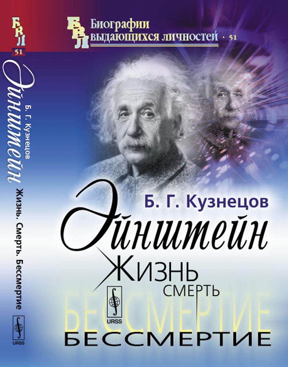 Б. Г. Кузнецов Эйнштейн. Жизнь, смерть, бессмертие
