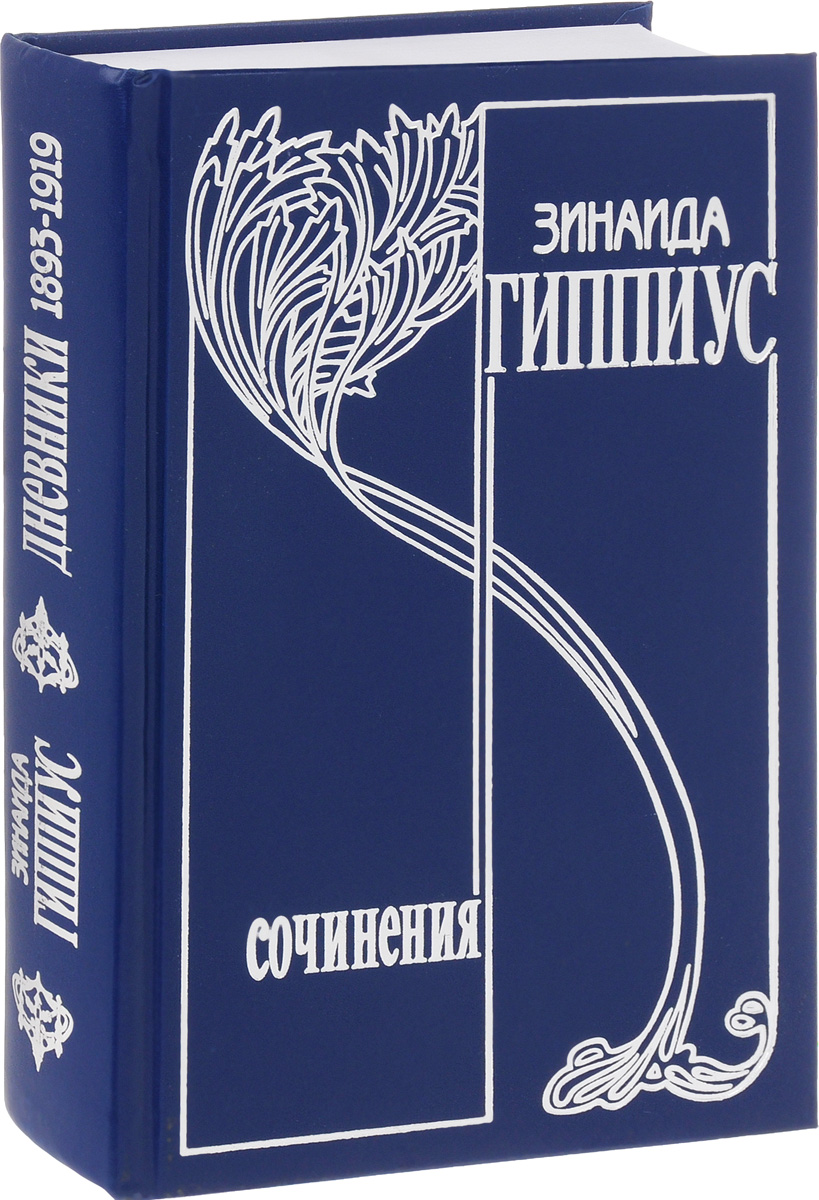 Зинаида Гиппиус Зинаида Гиппиус. Собрание сочинений в 15 томах. Том 8. Дневники 1893-1919