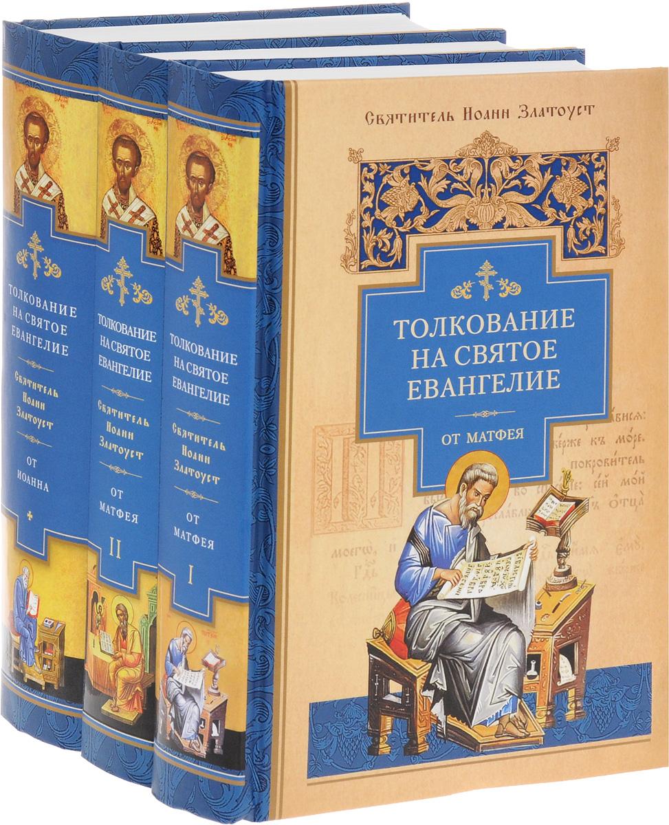 Святитель Иоанн Златоуст,Иоанн Златоуст Толкование на Святое Евангелие (комплект из 3 книг) святитель иоанн златоуст как жить христианской жизнью