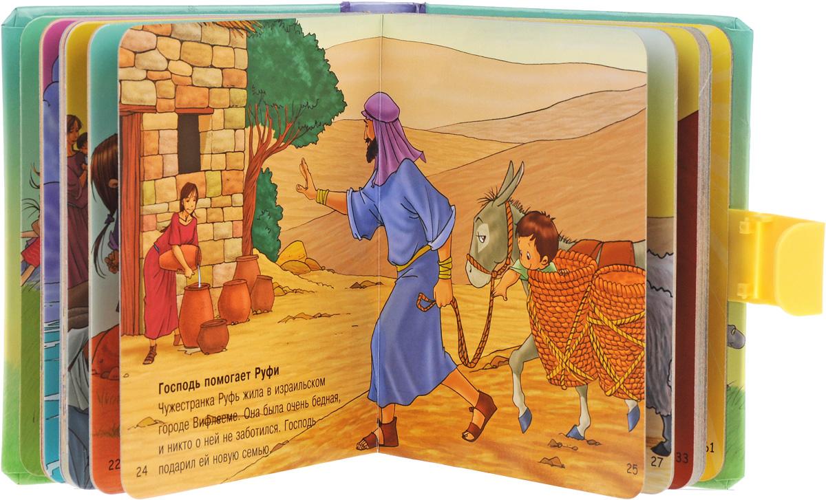 все малышам библия в картинках раз говорил, что