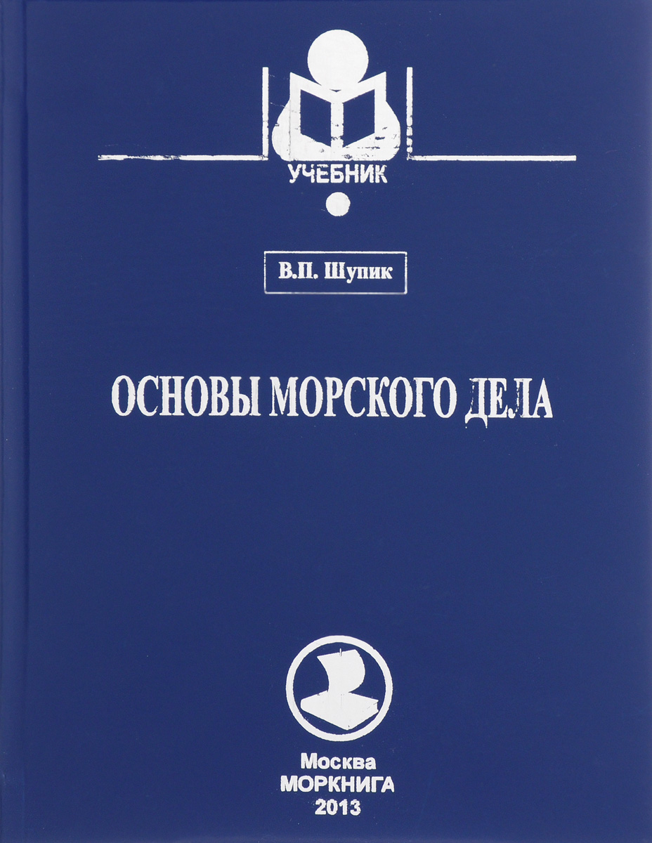 В. П. Шупик Основы морского дела. Учебник а п дмитриев основы горного дела учебник для вузов