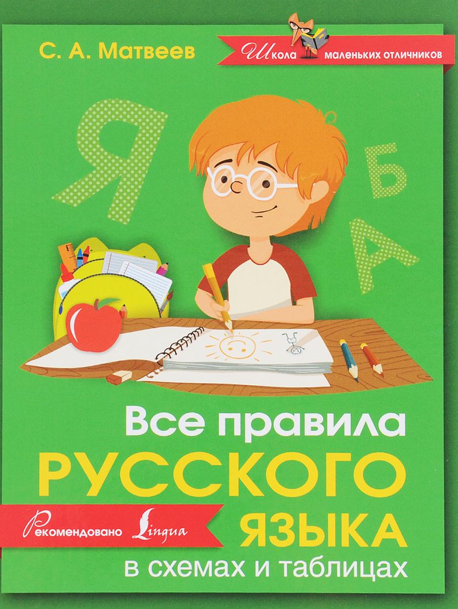 С. А. Матвеев Все правила русского языка в схемах и таблицах