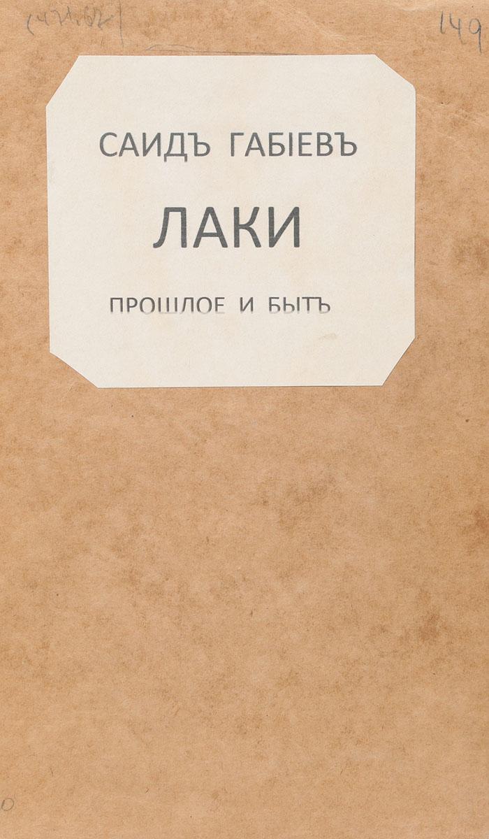 Габиев Саид Ибрагимович Лаки. Их прошлое и быт саид нафиси на полпути в рай