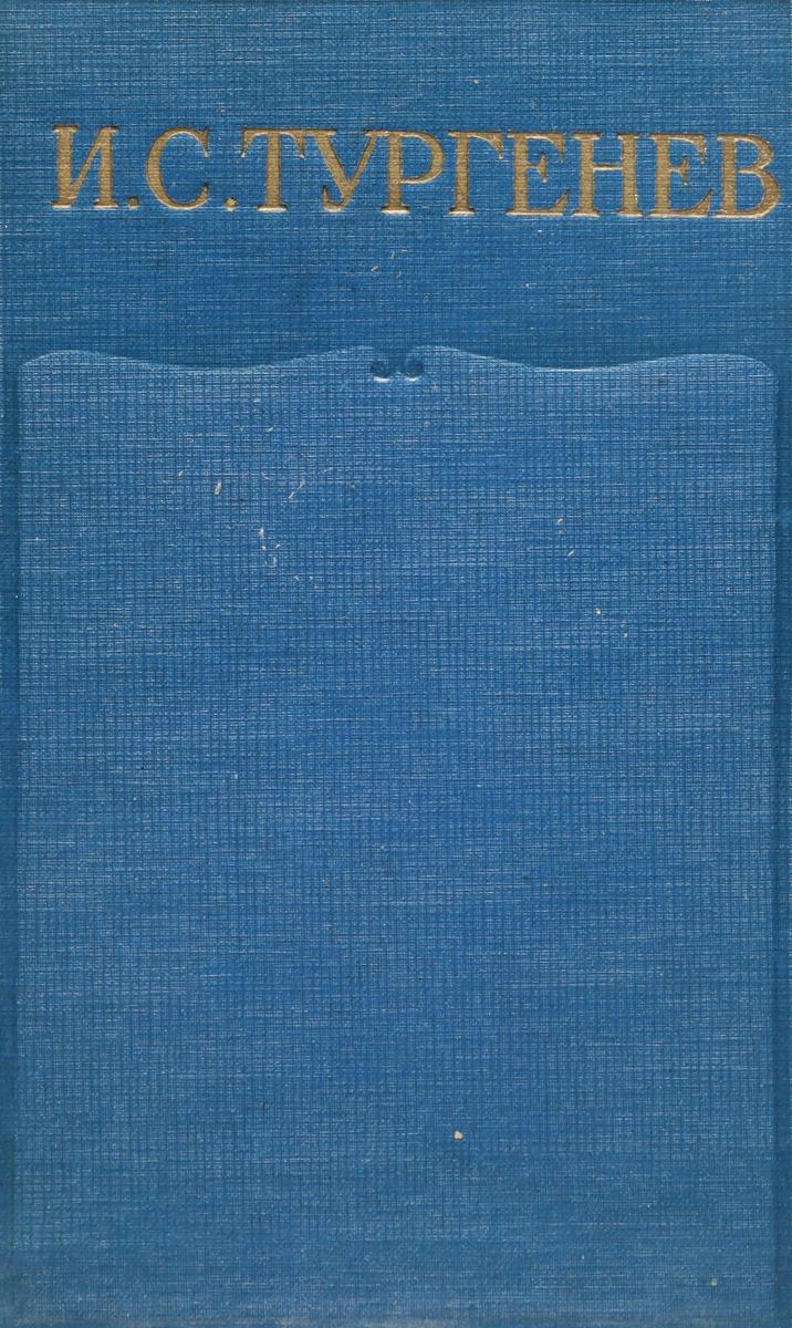 И. С. Тургенев И. С. Тургенев. Письма. Том 2. 1851-1856