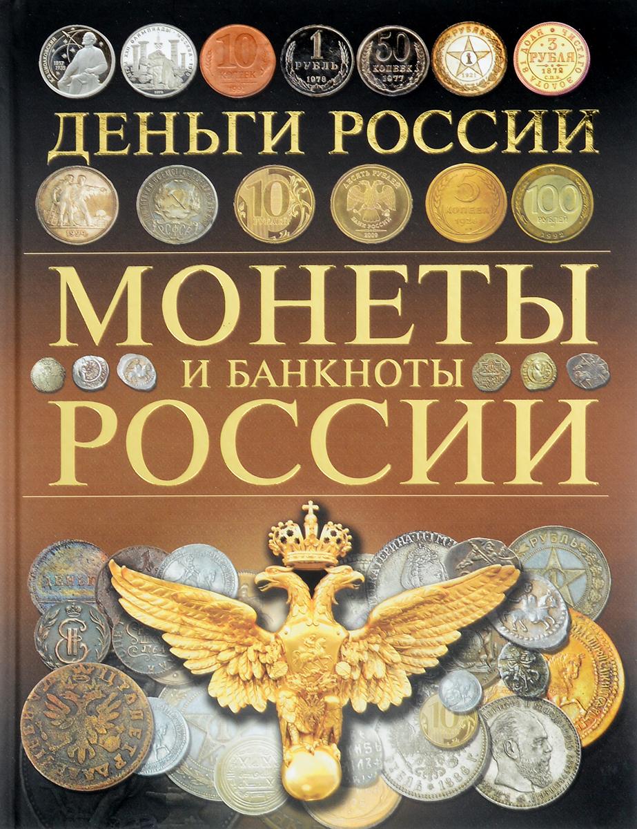А. Г. Мерников Деньги России. Монеты и банкноты России