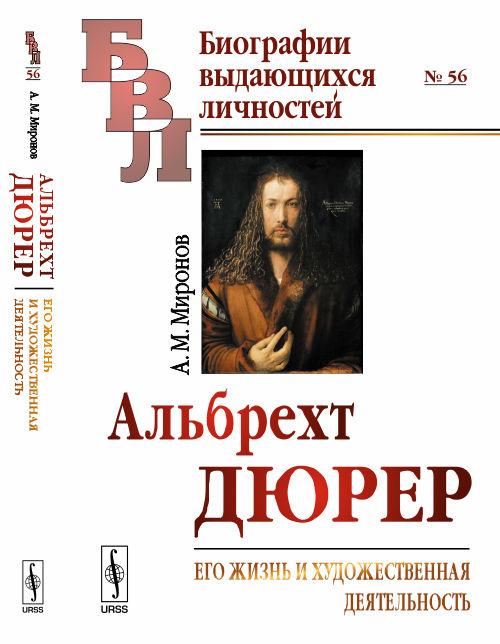 Миронов А.М. Альбрехт Дюрер. Его жизнь и художественная деятельность. К характеристике эпохи Возрождения в немецком искусстве