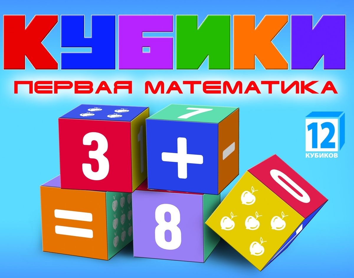 Dream Makers Набор кубиков Первая математика набор для творчества dream makers
