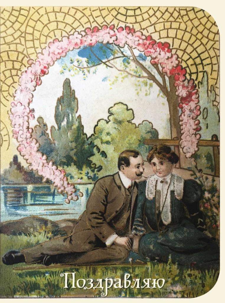 Поздравительная открытка в винтажном стиле № 1, формат А5. Автор Екатерина Рождественская открытка заплаткина жизнь автор татьяна перова