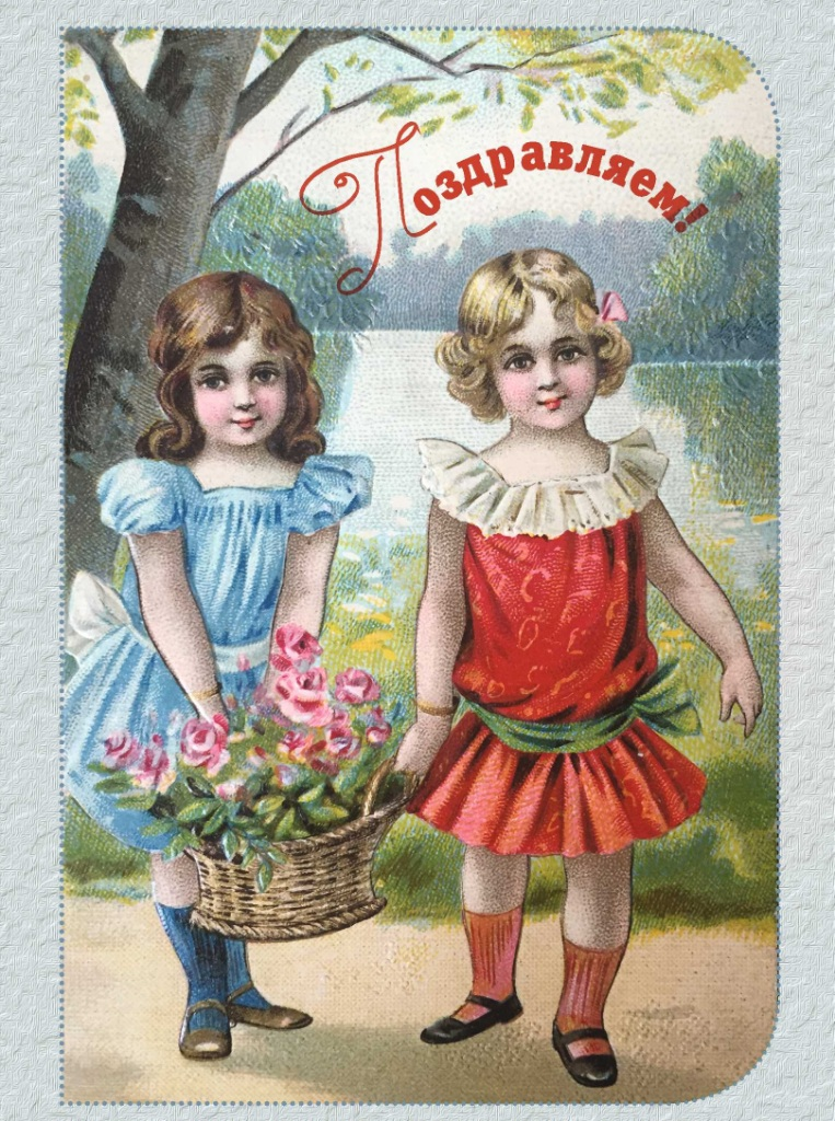 Поздравительная открытка в винтажном стиле № 4, формат А5. Автор Екатерина Рождественская открытка заплаткина жизнь автор татьяна перова