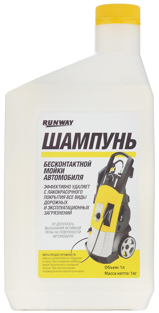 Шампунь для бесконтактной мойки автомобиля Runway, 1 л средства для бесконтактной мойки автомобиля i can