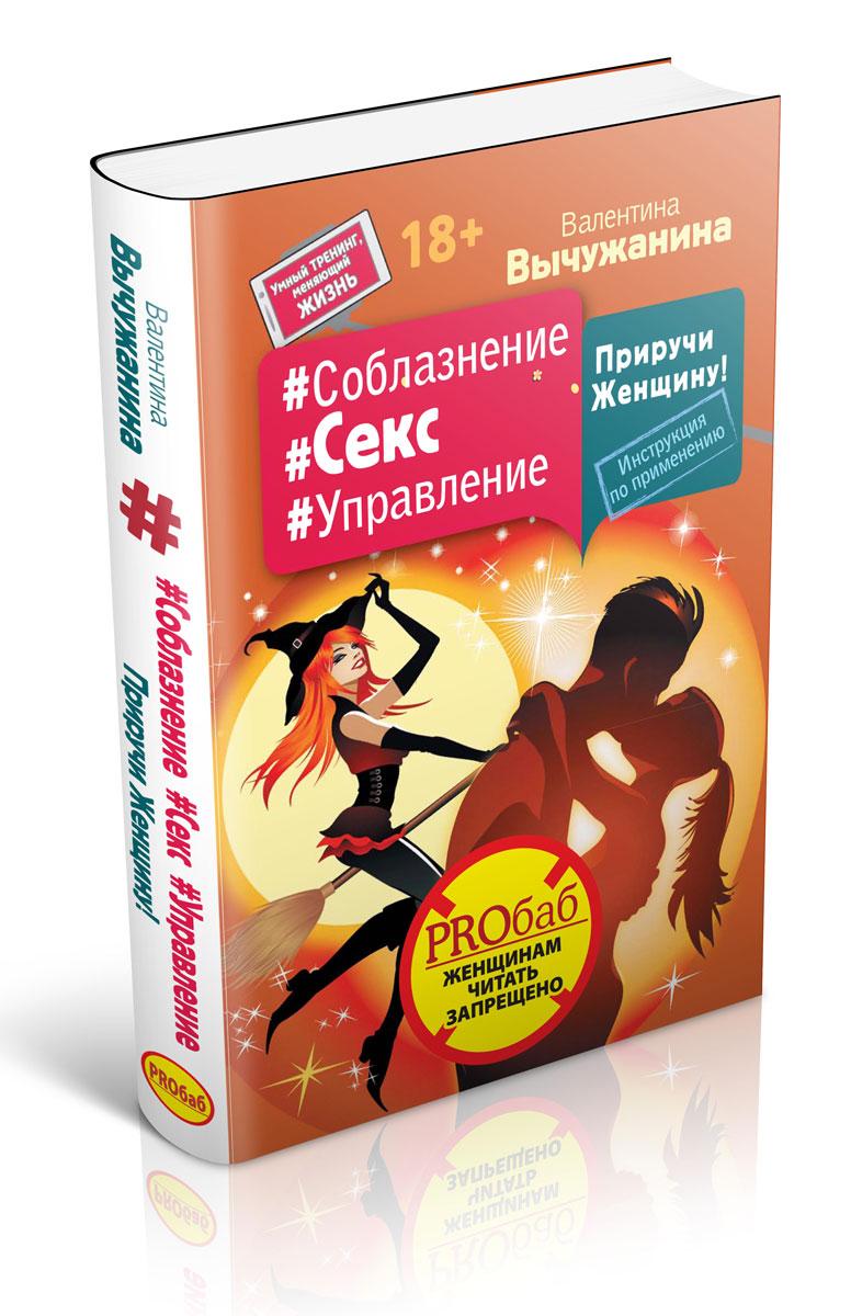 azbuka-soblazneniya-dlya-zhenshin-zhena-i-podruga-seks-popa