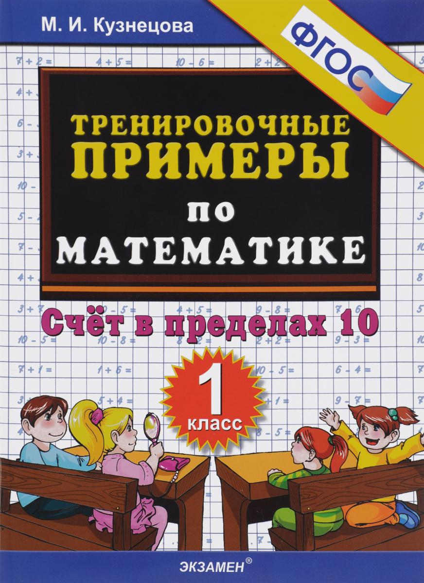 М. И. Кузнецова Математика. 1 класс. Тренировочные примеры. Счет в пределах 10
