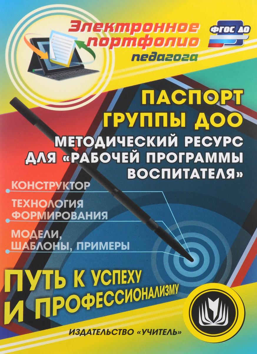 Паспорт группы ДОО. Конструктор. Технология формирования. Модели, шаблоны, примеры