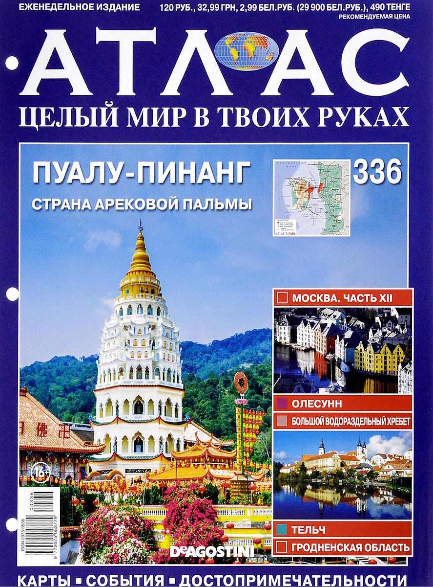 Журнал Атлас. Целый мир в твоих руках №336 журнал атлас целый мир в твоих руках 351
