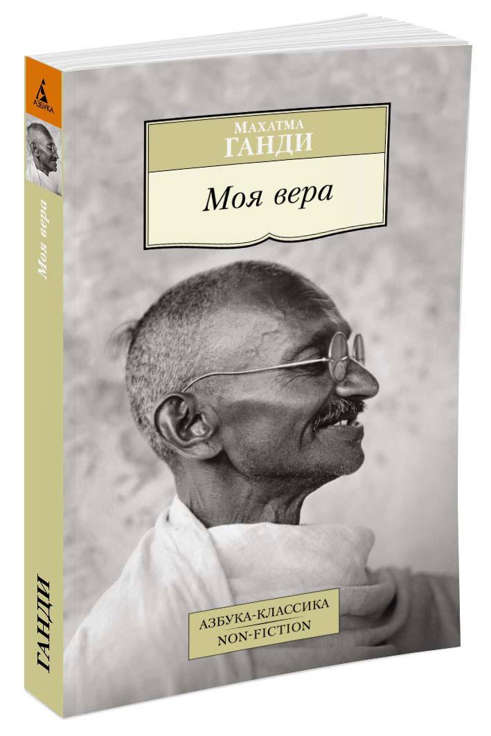 Махатма Ганди Моя вера ганди махатма моя жизнь