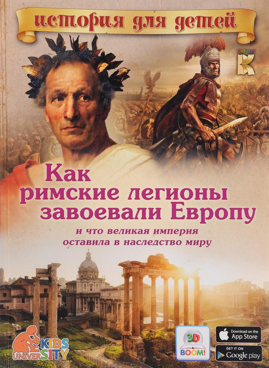 В. В. Владимиров Как римские легионы завоевали Европу и что великая империя оставила в наследство миру. 3D BOOM