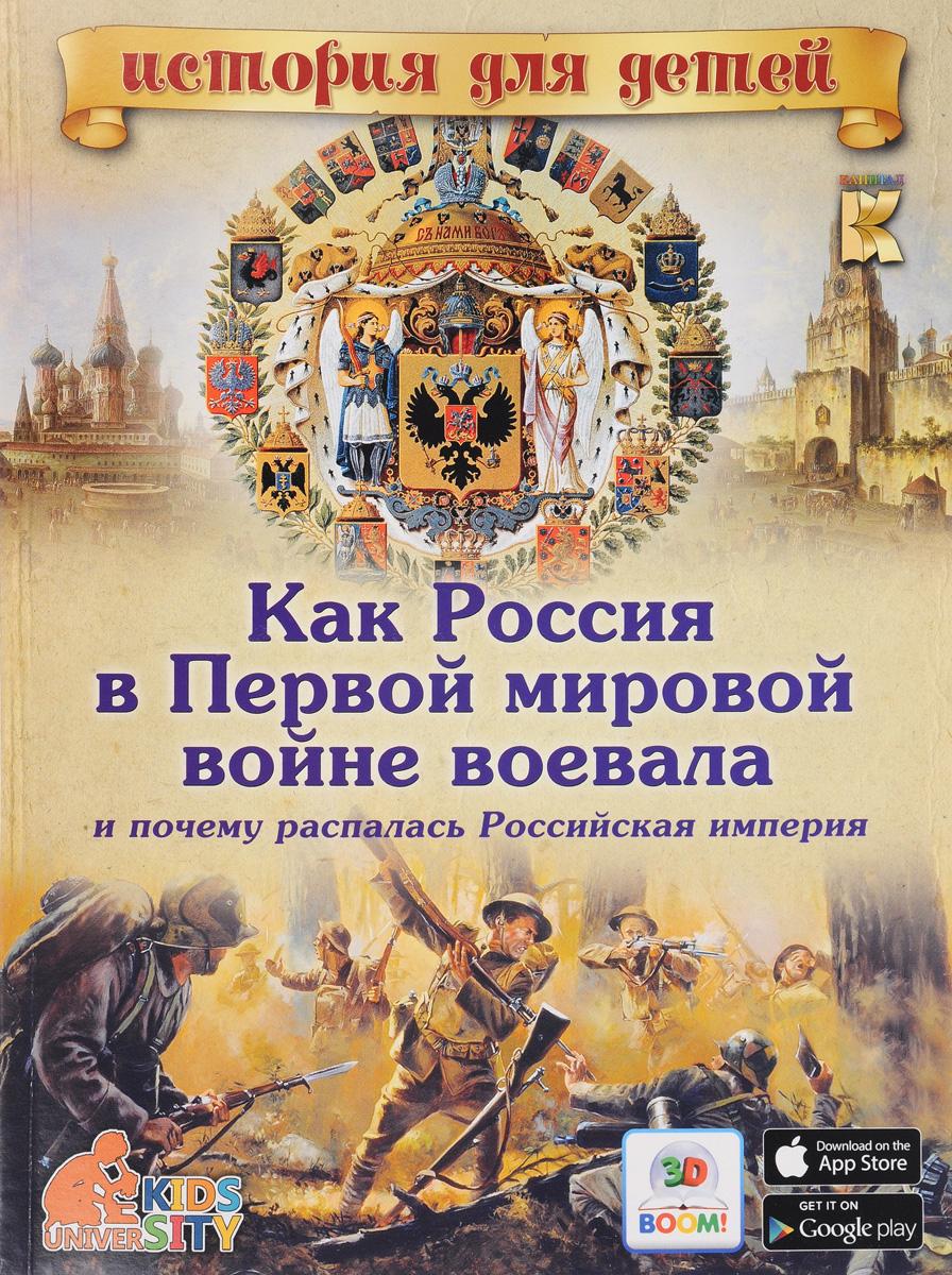Как Россия в Первой мировой войне воевала и почему распалась Российская империя. 3D BOOM