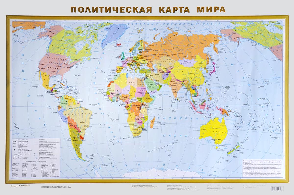 Политическая карта мира карта мира масштаб 1 317000