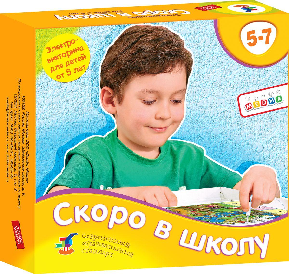 Дрофа-Медиа Обучающая игра Скоро в школу дрофа медиа обучающая игра готовимся к школе