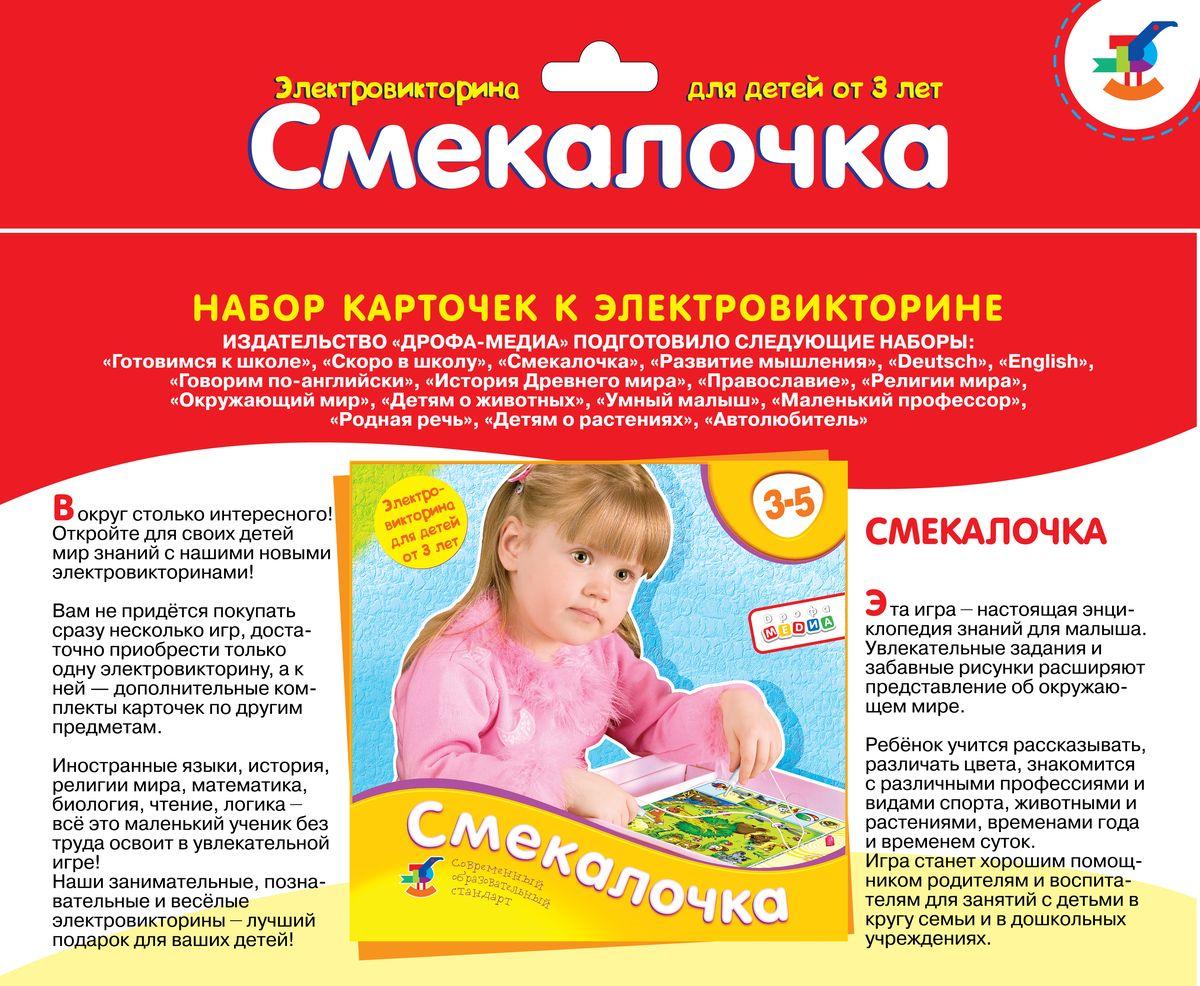 купить Дрофа-Медиа Обучающая игра Смекалочка по цене 162 рублей