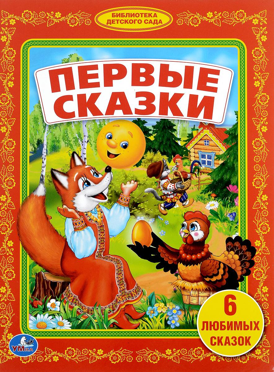 Картинка книга со сказками для детей