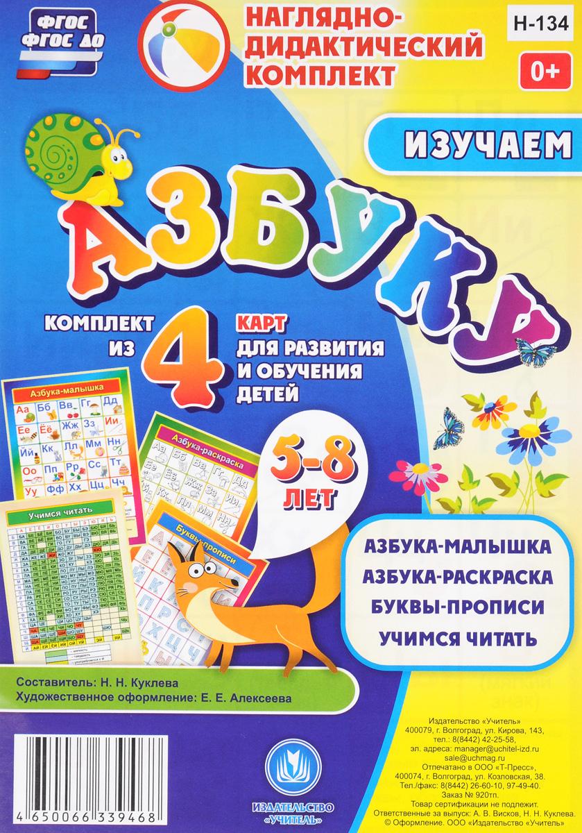 Изучаем азбуку. Комплект из 4 карт для развития и обучения детей 5-8 лет куклева н сост учимся считать 5 8 лет комплект из 4 карт для развития и обучения детей