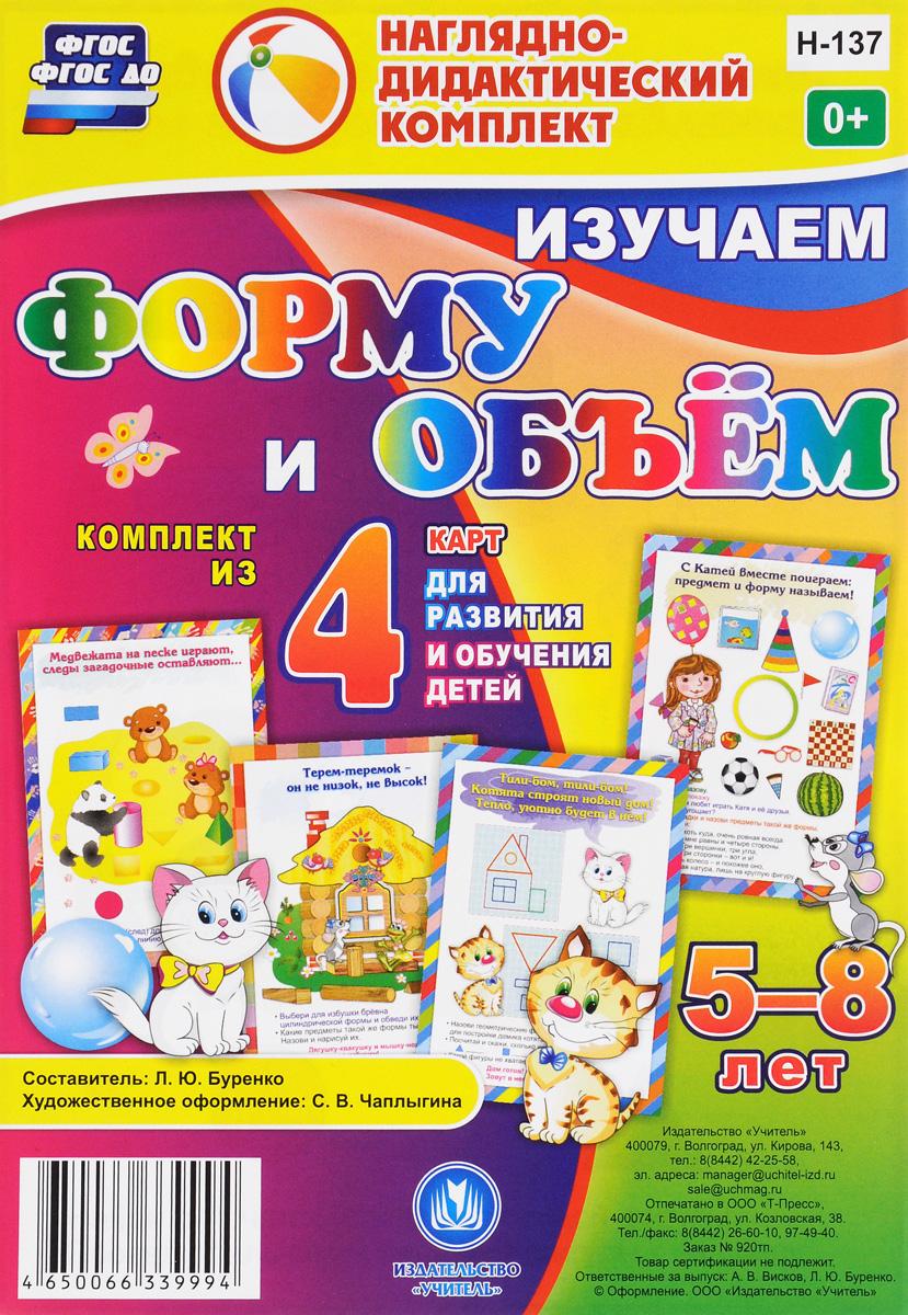 Изучаем форму и объем. Комплект из 4 карт для развития и обучения детей 5-8 лет учимся считать комплект из 4 карт для развития и обучения детей 5 8 лет