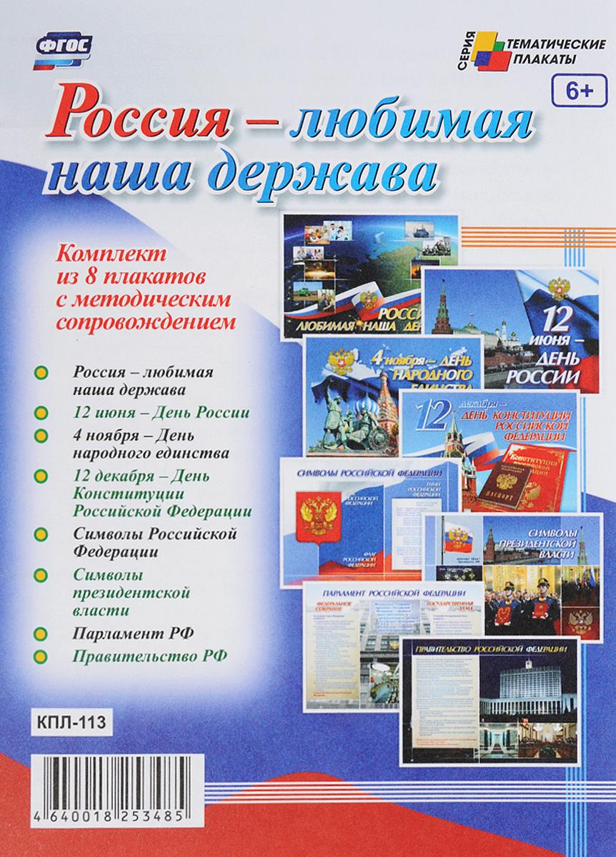 Россия - любимая наша держава (комплект из 8 плакатов) редакция газеты наша версия наша версия 32 2017