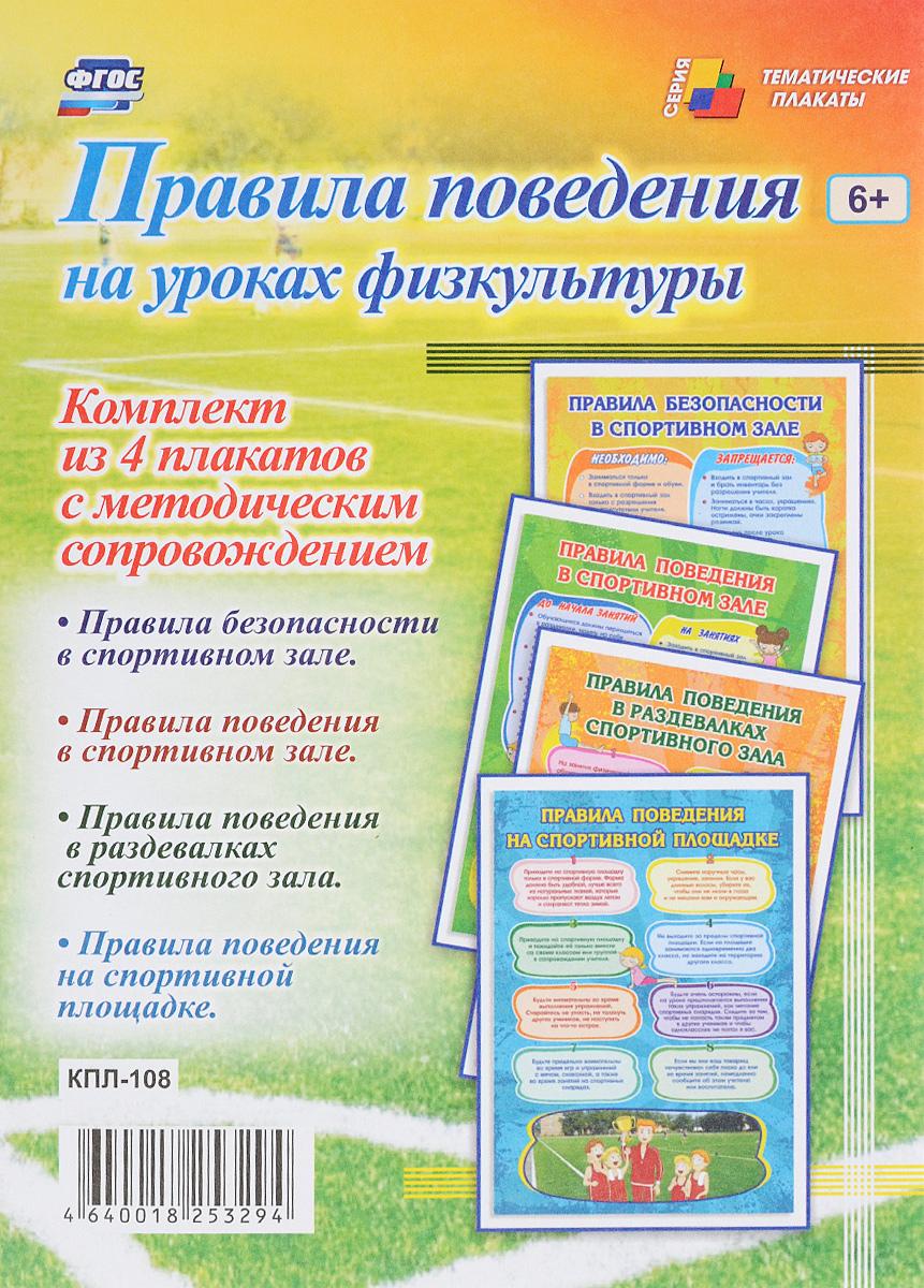 Правила поведения на уроках физкультуры (комплект из 4 плакатов) техника безопасности на уроках труда девочки комплект из 4 плакатов