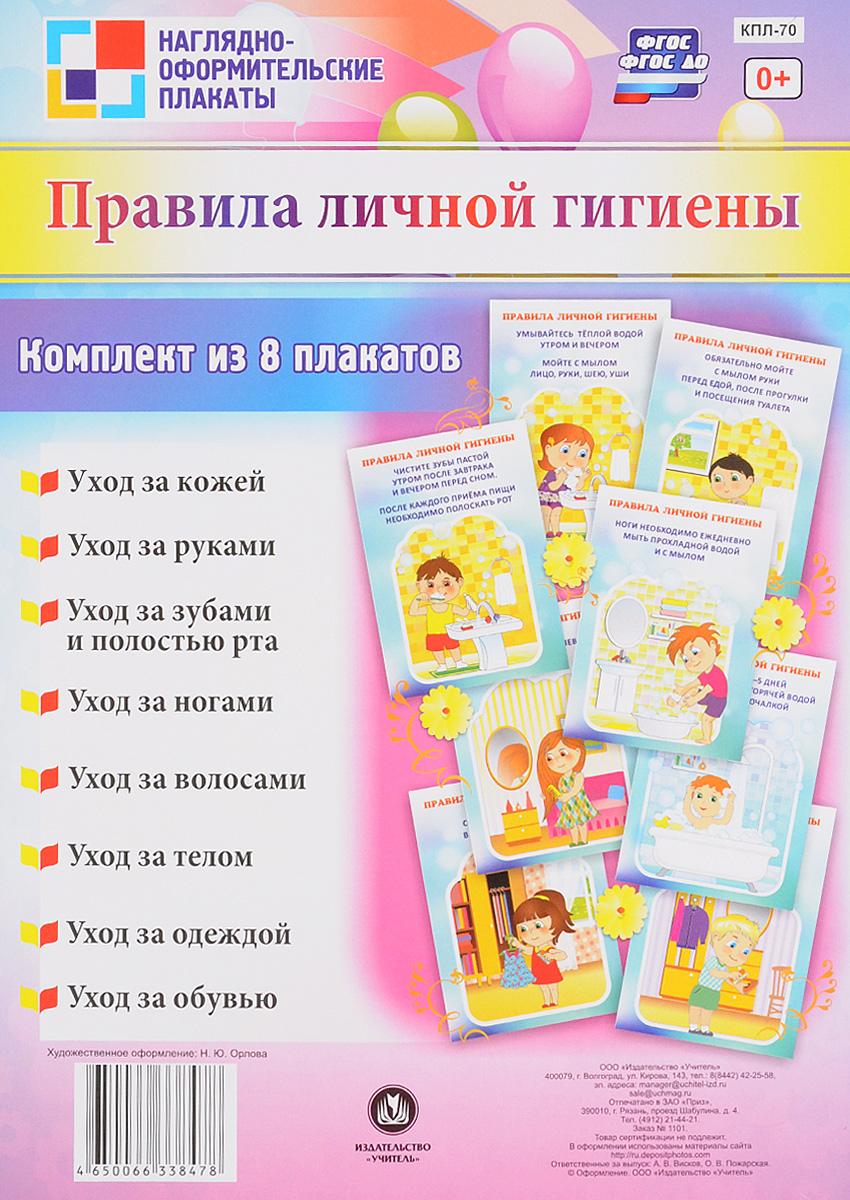уход за малышом Правила личной гигиены (комплект из 8 плакатов)