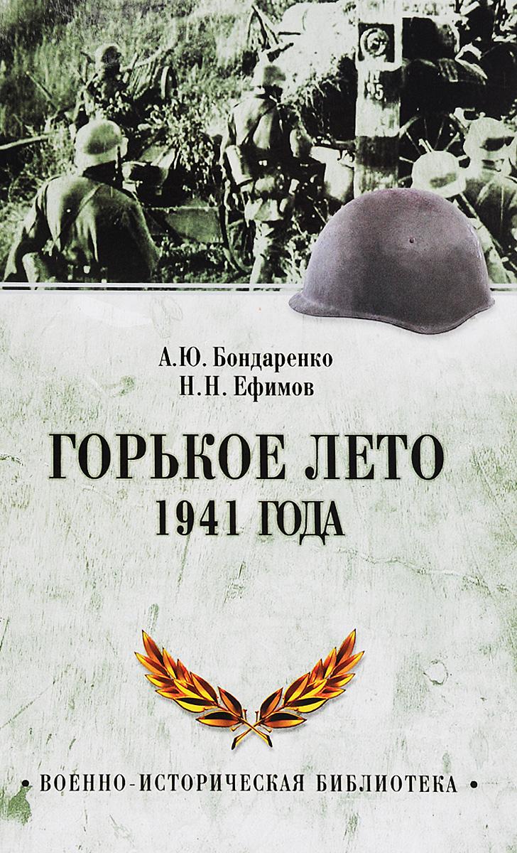 А. Ю. Бондаренко. Н. Н. Ефимов Горькое лето 1941 года