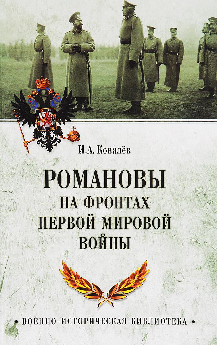 И. А. Ковалев Романовы на фронтах Первой мировой