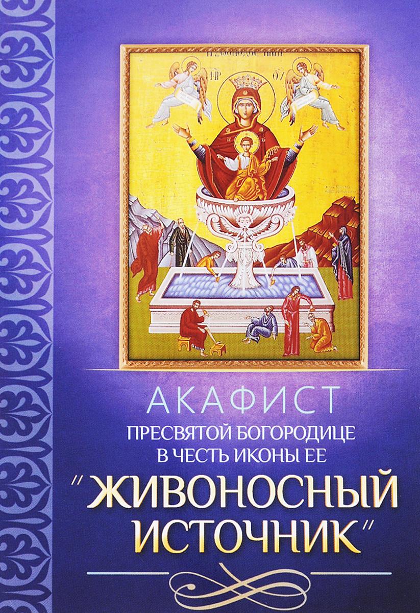 Акафист Пресвятой Богородице в честь иконы Ее Живоносный источник легенда об иконе
