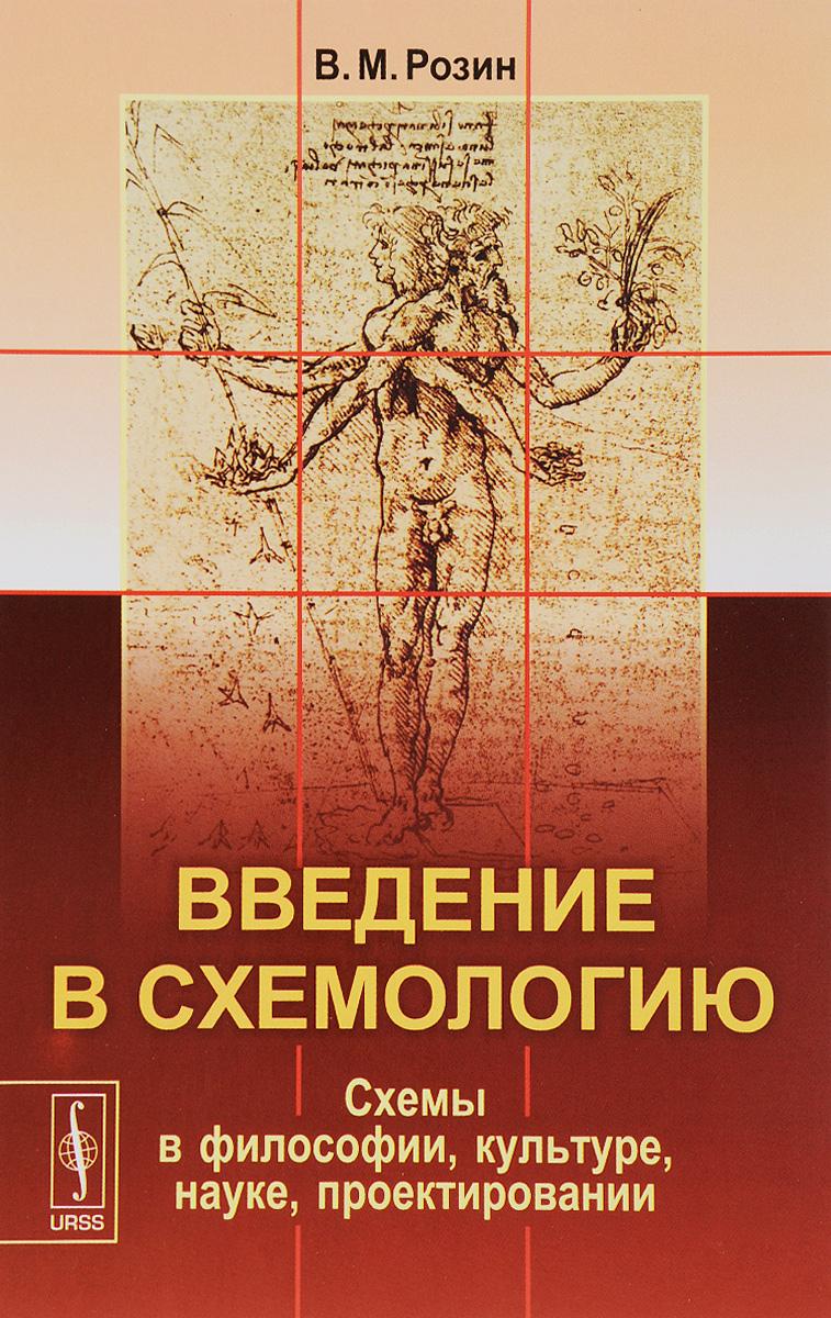 В. М. Розин Введение в схемологию. Схемы в философии, культуре, науке, проектировании