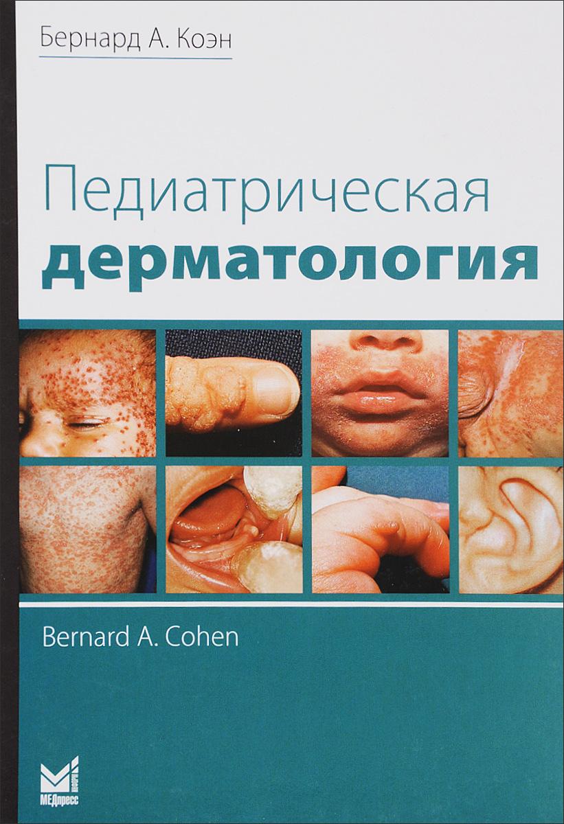 Бернард А. Коэн. Педиатрическая дерматология