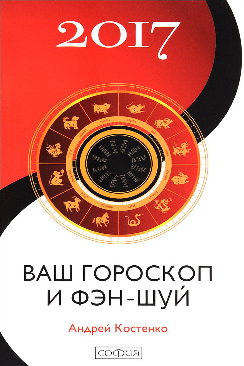 Андрей Костенко Ваш гороскоп и фэн-шуй 2017