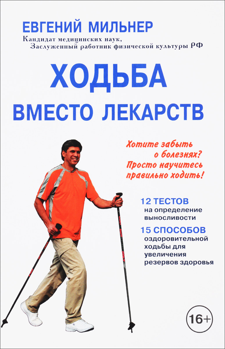 Е. Г. Мильнер Ходьба вместо лекарств