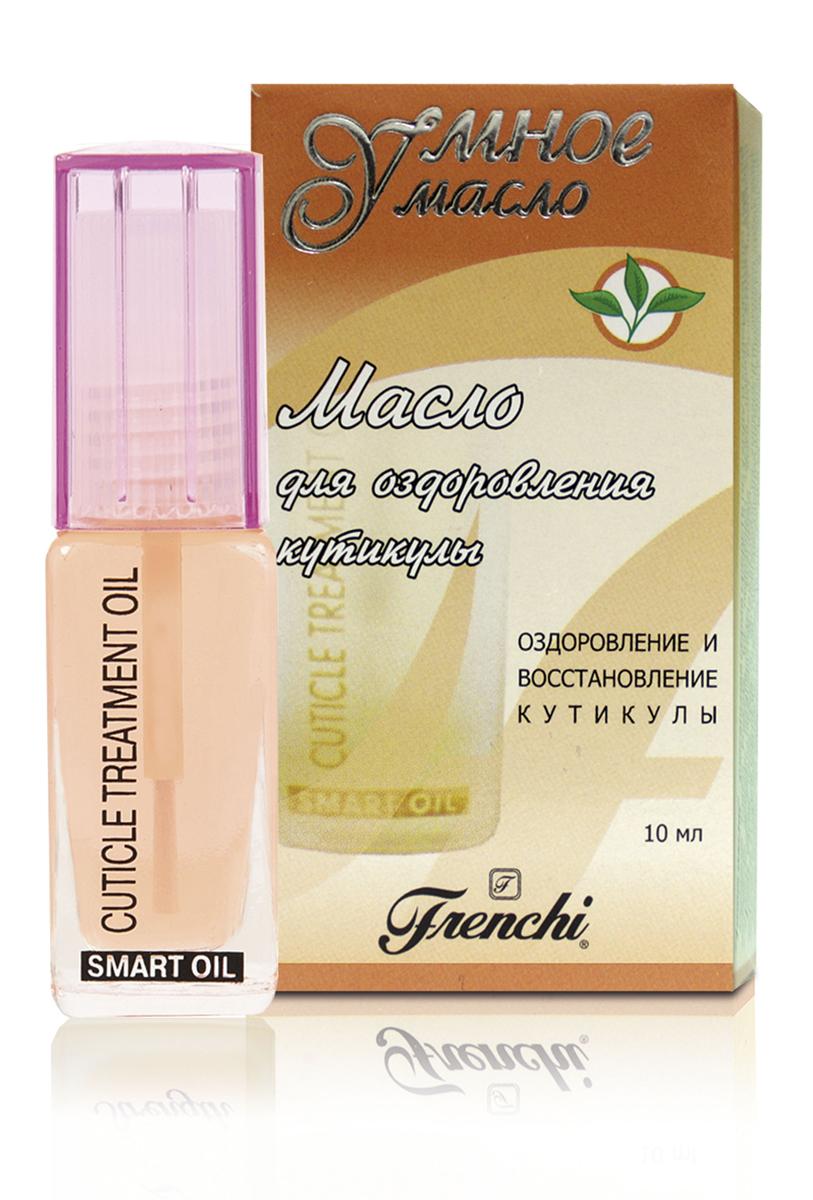 Frenchi Умная эмаль Масло для оздоровления кутикулы, 10 мл