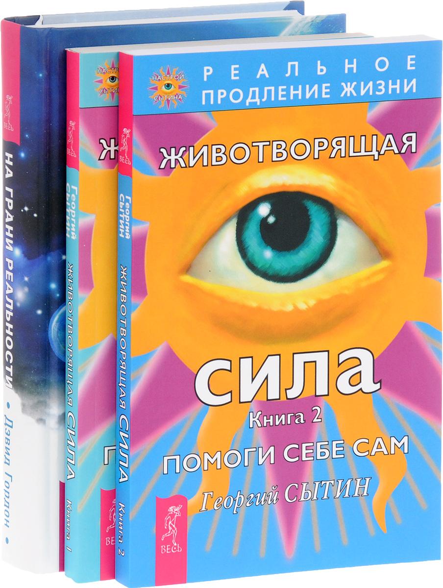 Георгий Сытин, Дэвид Гордон На грани реальности. Животворящая сила. Книга 1-2 (комплект из 3 книг)